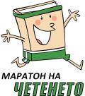МАРАТОН НА ЧЕТЕНЕТО - ДГ 18 Пчелица - Казанлък
