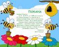 """Детска градина Пчелица организира заключително събитие по проект """"Да се храним разумно"""" - КУЛИНАРЕН БАЗАР - ДГ 18 Пчелица - Казанлък"""