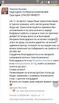 ПРЕКРАСНА НОВИНА!!! - ДГ 18 Пчелица - Казанлък